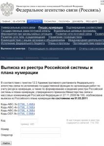 выписка из реестра Российской системы и плана нумерации