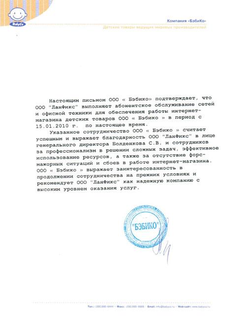 Монтаж СКС в БэбиКо