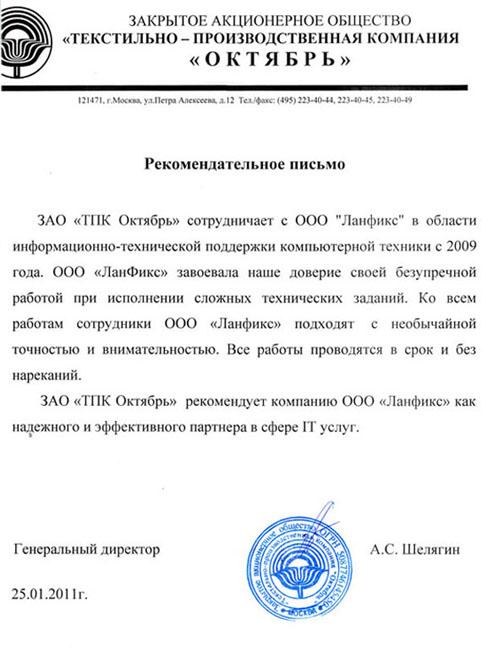 Прокладка СКС для ТП Октябрь