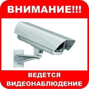 табличка для оповещения о ведущемся видеонаблюдении
