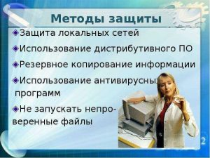 Правила обеспечения защиты