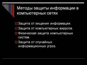 Методы защиты информации